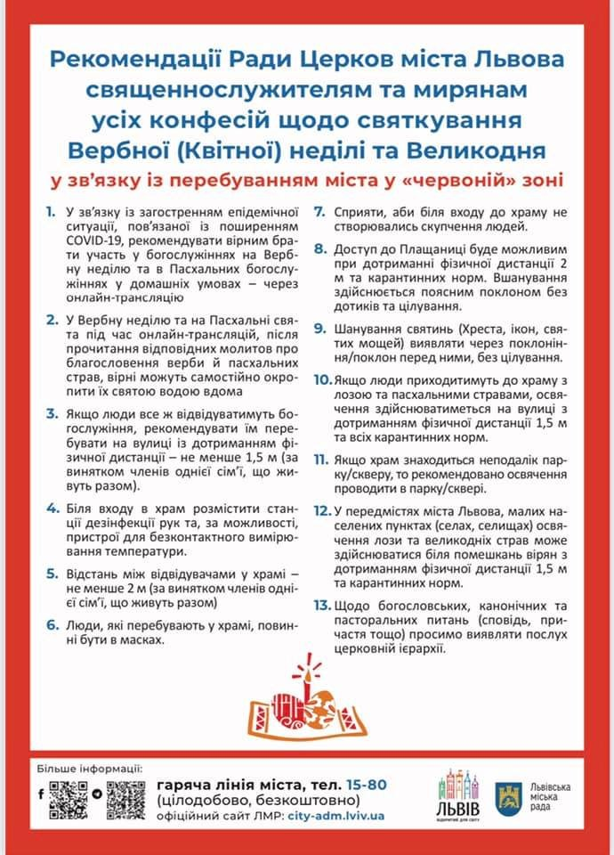 Рекомендації Ради Церков, Фото: ЛМР