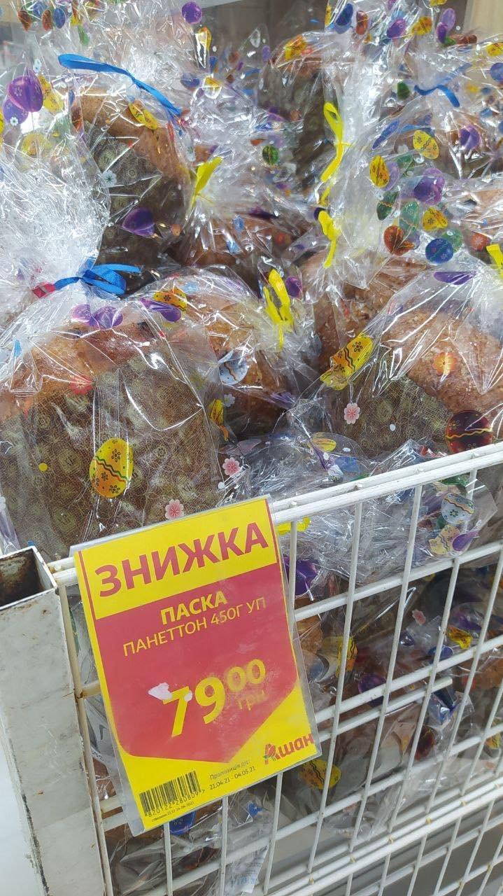 """Великодній кошик у супермаркеті """"Ашан"""", Фото - 032"""