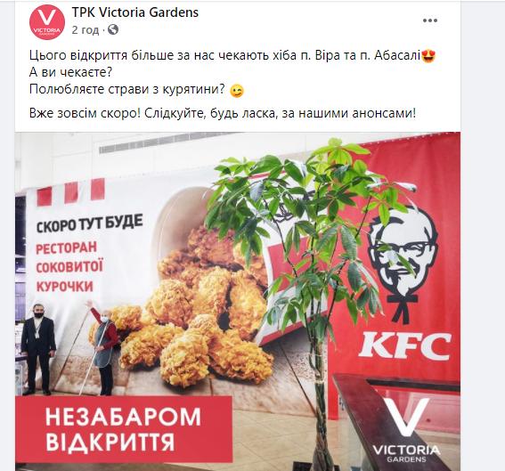 У Львові відкриють ще один ресторан мережі KFC, Фото: ТРК Victoria Gardens, фейсбук