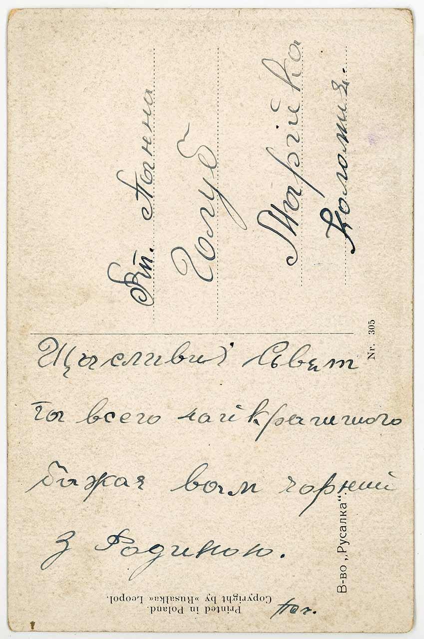 Великодня поштівка, Фото: photo-lviv.in.ua