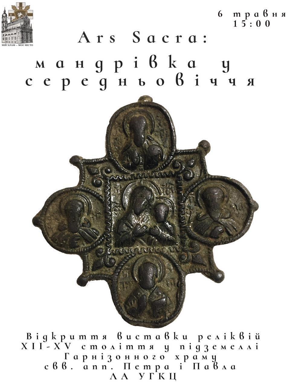У Гарнізонному храмі відкриють виставку реліквій XII-XV століття, Фото: преасслужби Львівської міськради