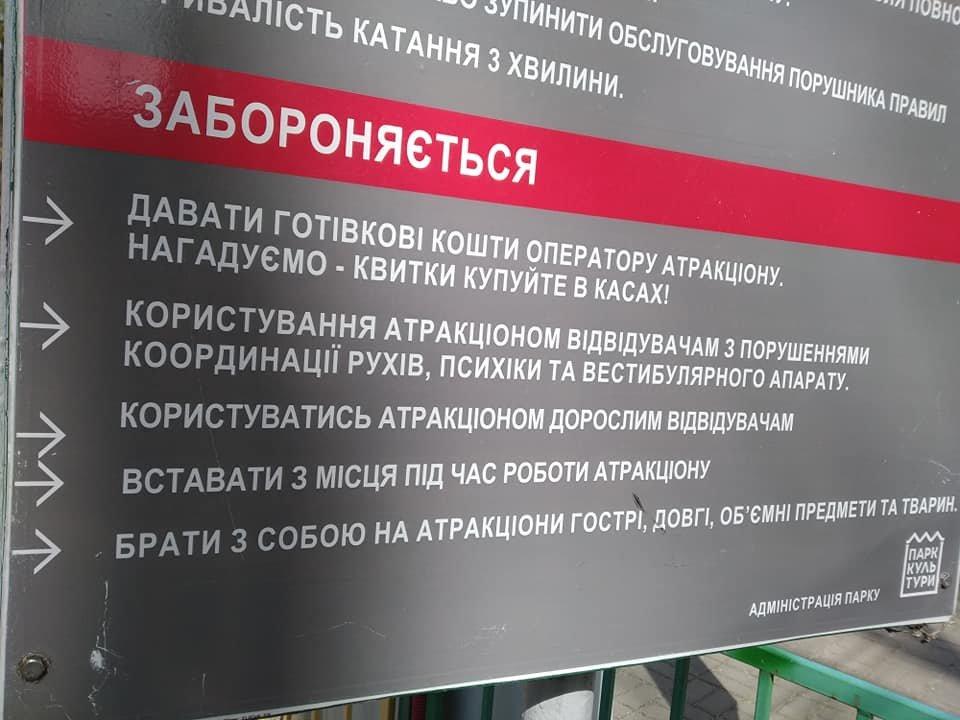 Атракціони, Фото: Парк культури, фейсбук