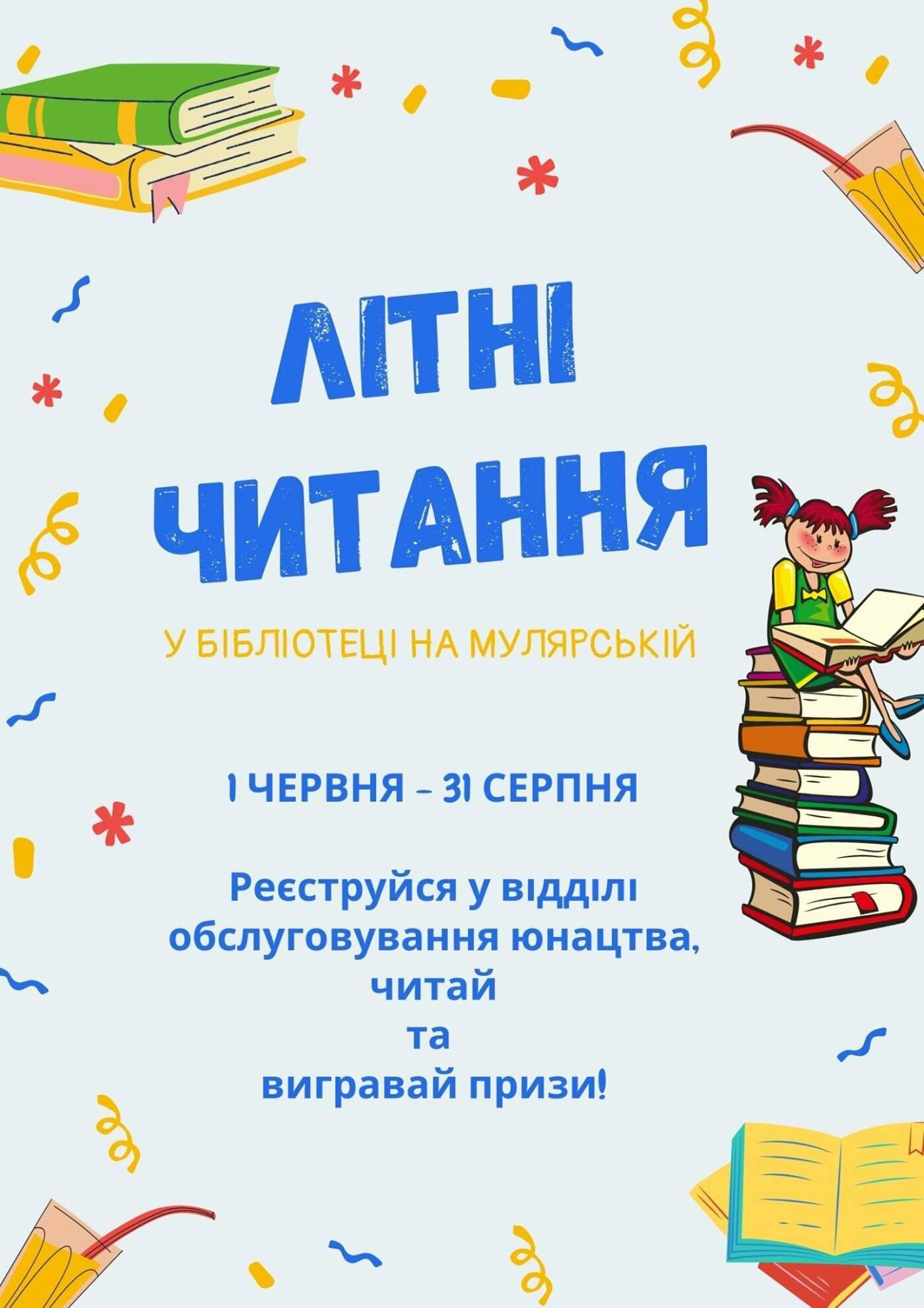Літні читання, Фото: Facebook/Бібліотека на Мулярській