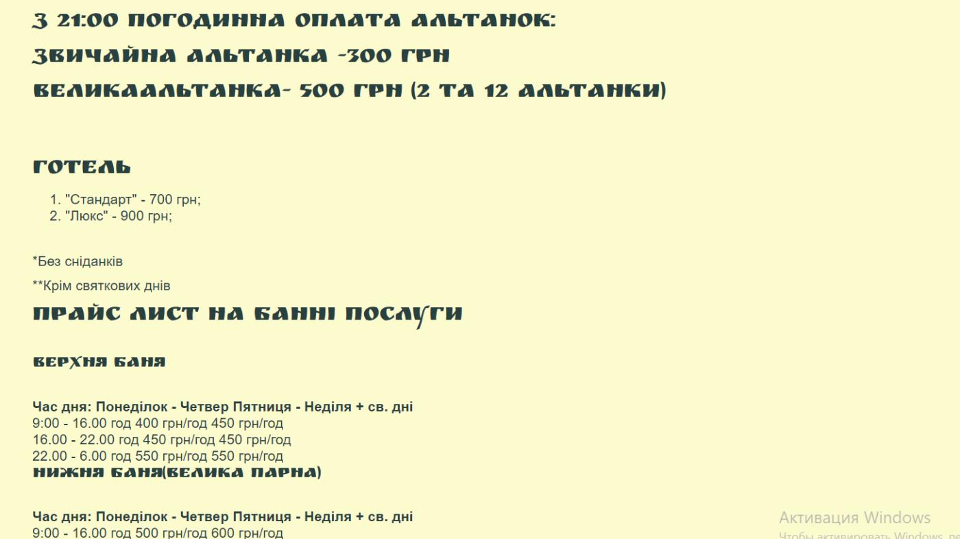 """Ціни у базі відпочинку """"Дача"""" на Львівщині, Фото - Дача"""
