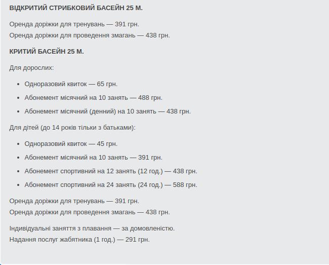 Басейн СКА, Фото: знымок екрану із сайту ska.lviv.ua