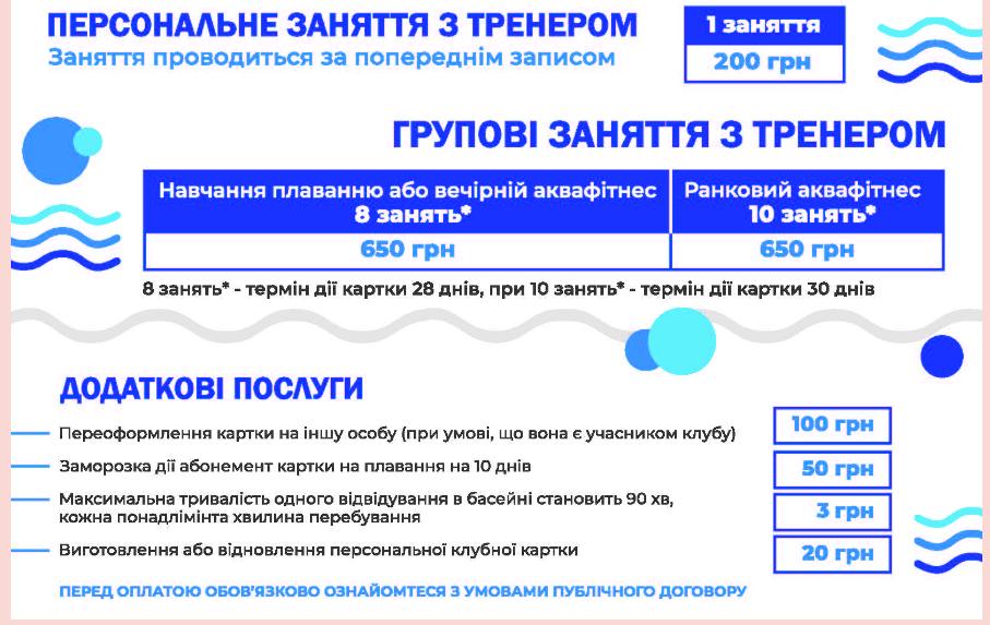 "Басейн ""Дельфін"", Фото: змінок екрану зі сайту delfin.lviv.ua"