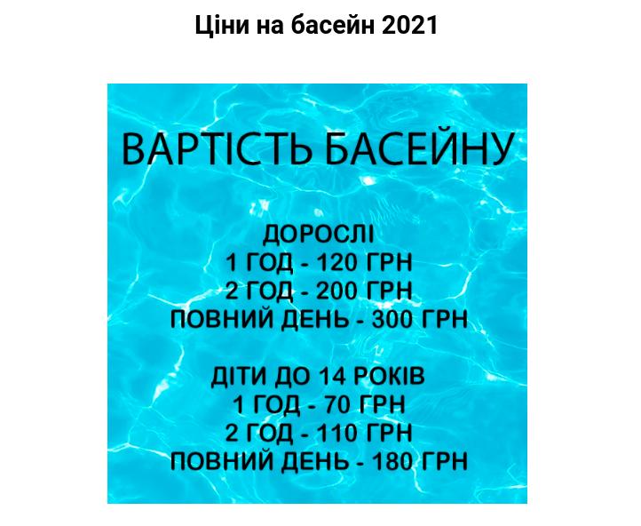 """Басейн """"Медик"""", Фото: знімок екрану зі сайту medik.lviv.ua"""