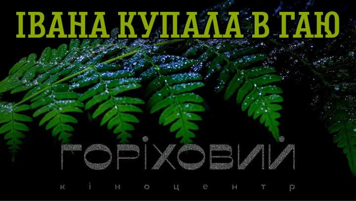 Івана Купала в Горіховому Гаю, Фото - Горіховий гай