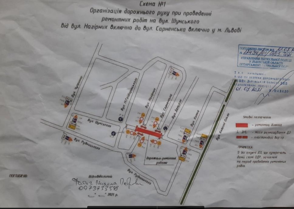 Схема об'їзду вулиці Шумського у Львові, Фото - ЛМР