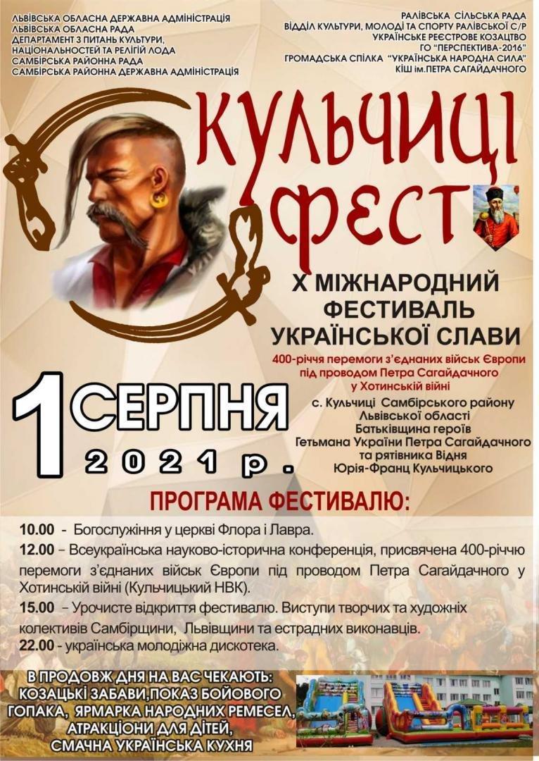 """Фестиваль """"Кульчиці Фест"""" на Львівщині, Фото - ЛОДА"""