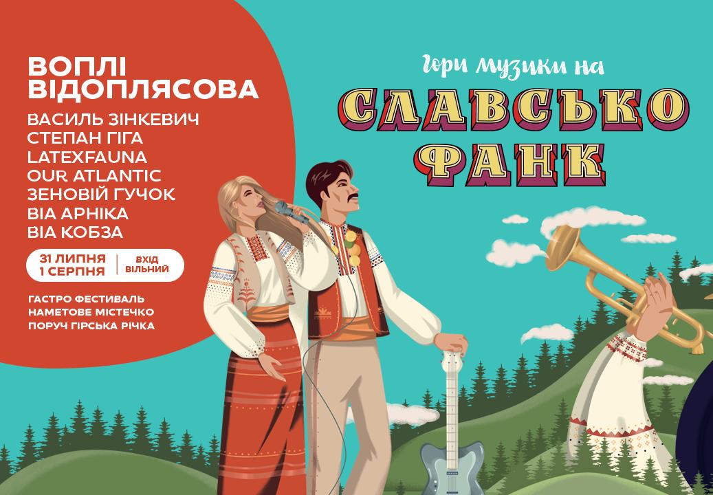 """Фестиваль """"Славсько Фанк"""" на Львівщині, Фото - ЛОДА"""