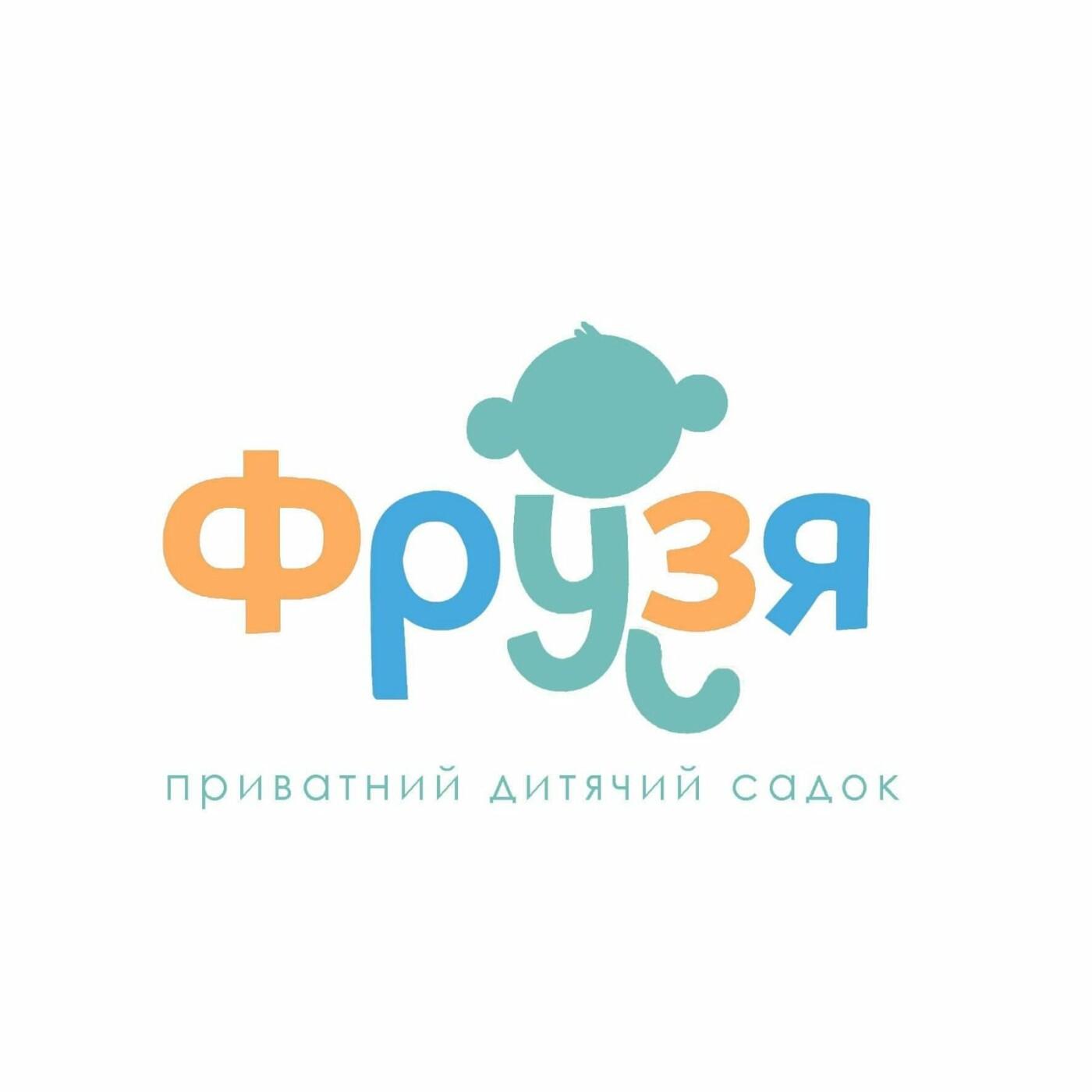 Розвиток дитини у Львові: гуртки, дитячі садки, розвиваючі та мовні центри, фото-20