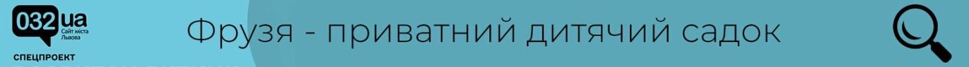 Розвиток дитини у Львові: гуртки, дитячі садки, розвиваючі та мовні центри, фото-19