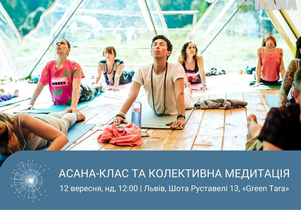 Безкоштовні заняття йогою у Львові, Фото - фейсбук