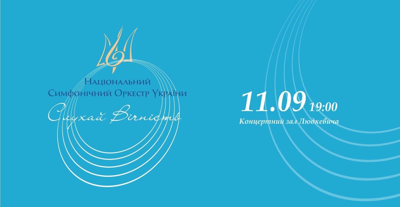 Виступ Національного оркестру у Львові, Фото - львівська філармонія