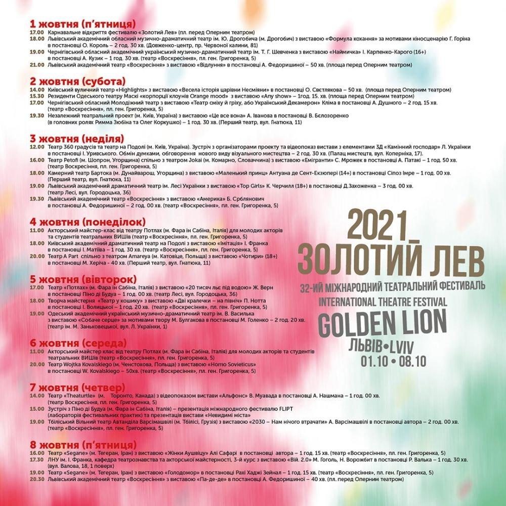 """Фестиваль """"Золотий Лев"""", Фото: пресслужби Львівської міськради"""