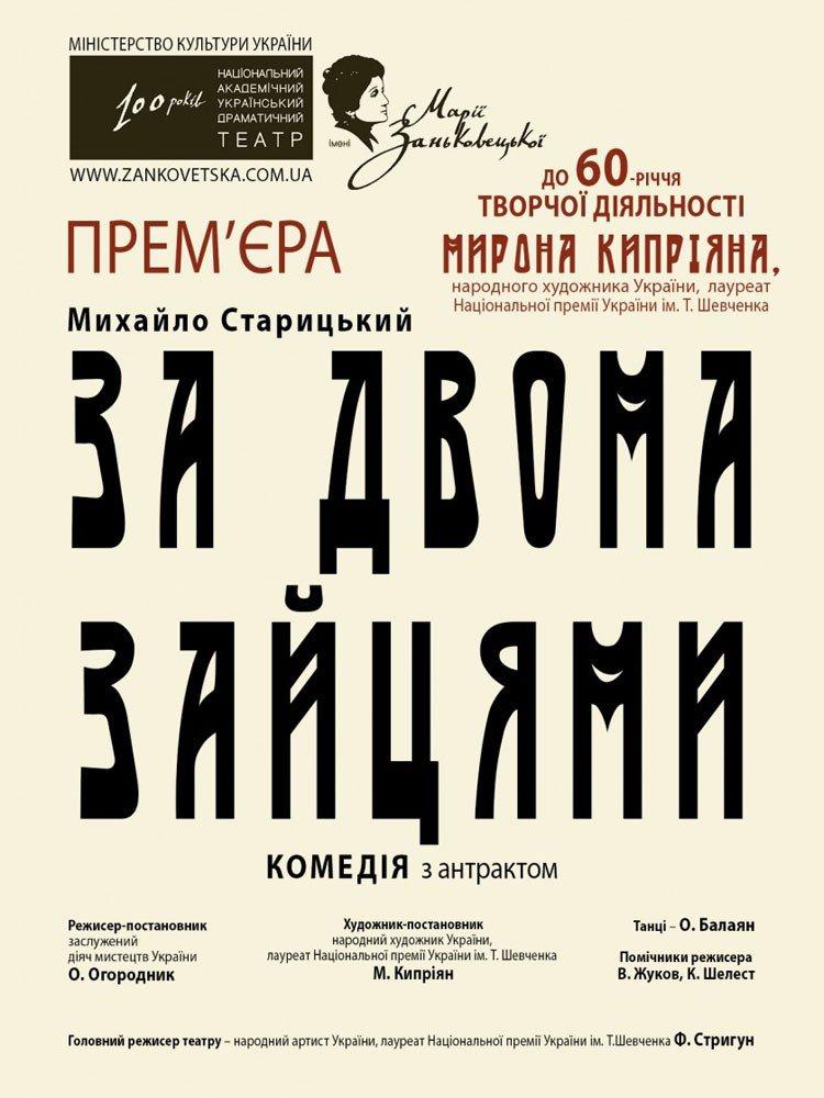 """Вистава """"За двома зайцями"""" у Львові"""