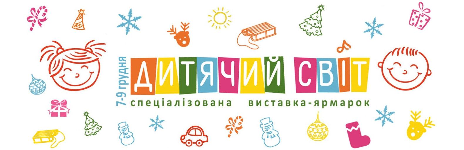 7-9 грудня 2018 року у Львові відбудеться ІX виставка-ярмарок «Дитячий світ» d38e82a1a6c4b