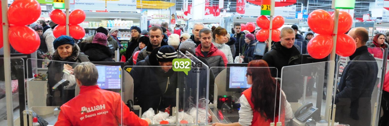 """f1304084c022a3 Як виглядає новий """"Ашан"""" у Львові, - ФОТО, ЦІНИ - 032.ua"""