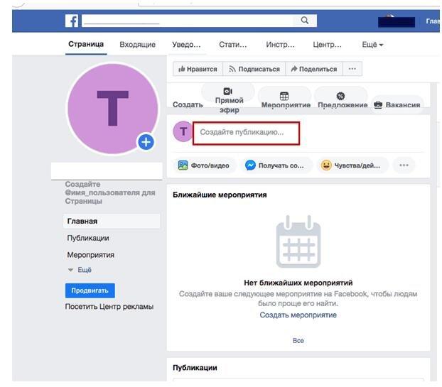 Візуальний контент як спосіб просування у фейсбук